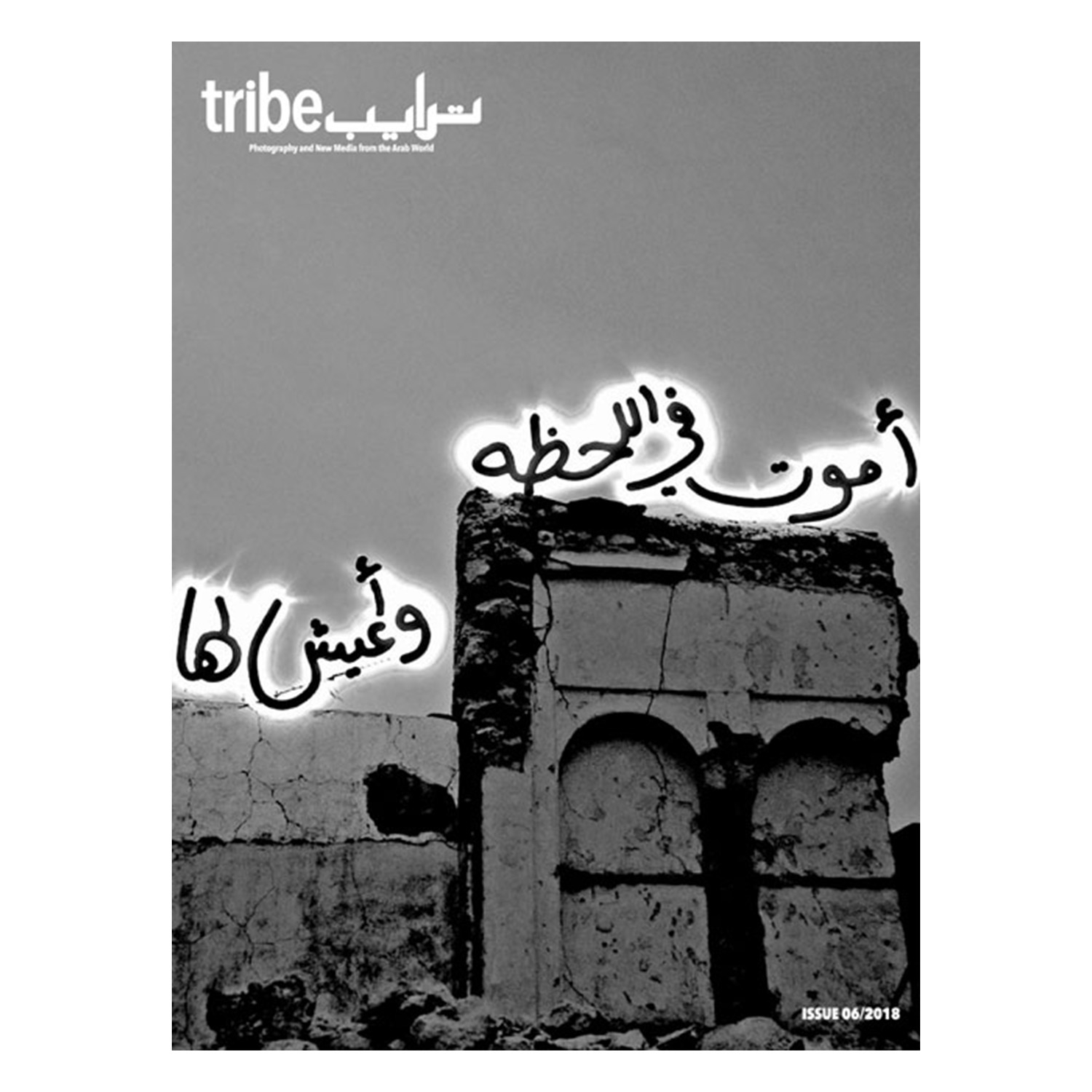 Tribe Magazine (Issue 07/2018)